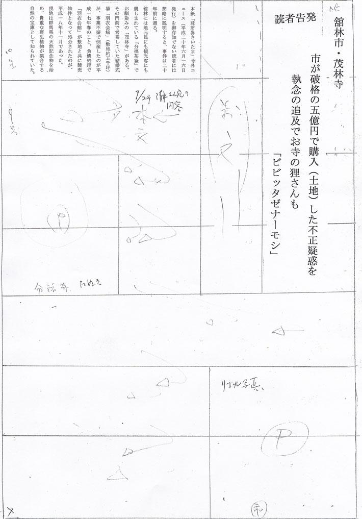 北関東新聞のゲラ