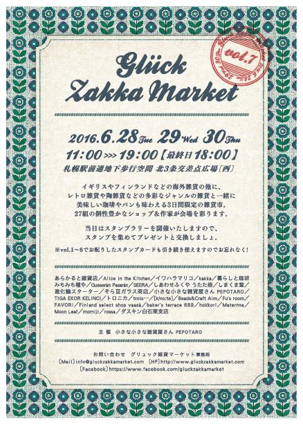 Gluck_vol7_Flyer (1)