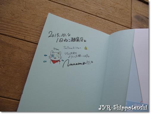 nanaon151004.JPG
