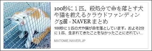 『NAVERまとめ』