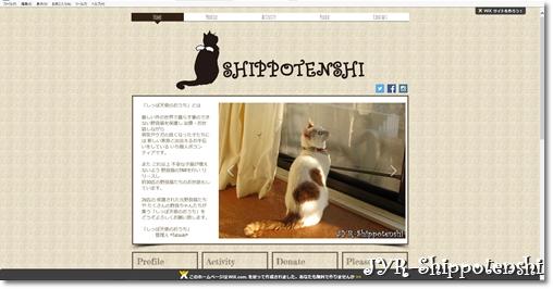 shippotenshi_hp.jpg