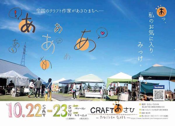 CRAFTあさひ2016