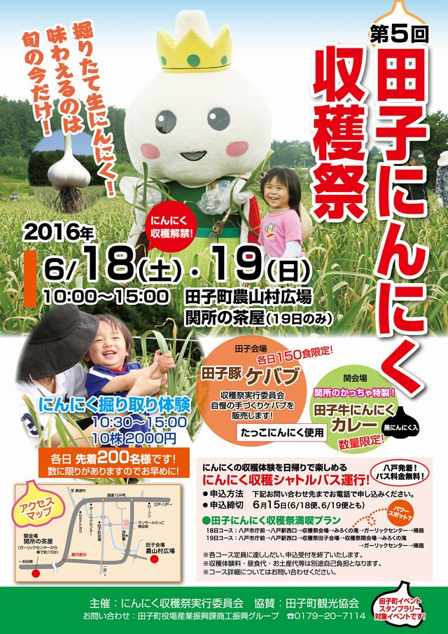 にんにく収穫祭ポスター