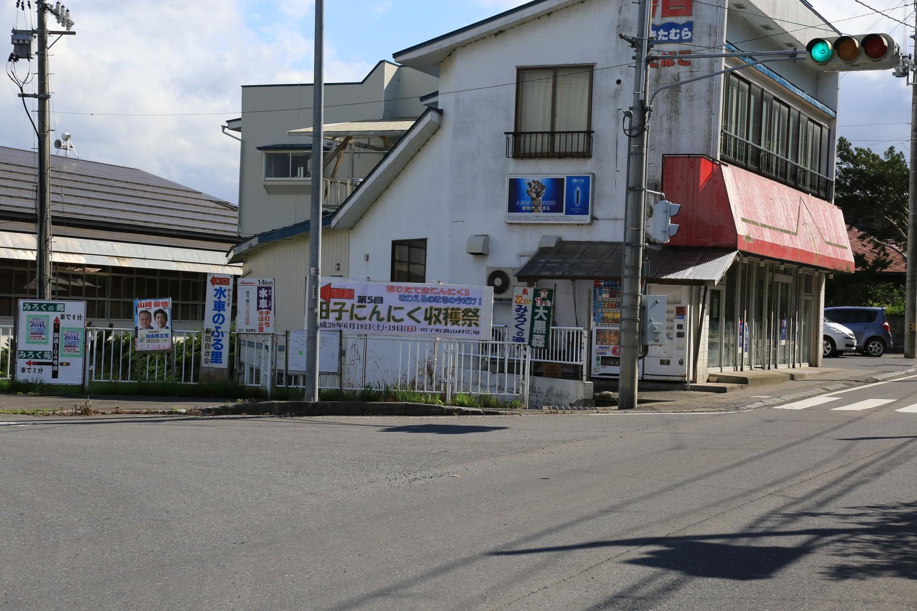 田子町地域おこし協力隊つっちーブログ20160617_006