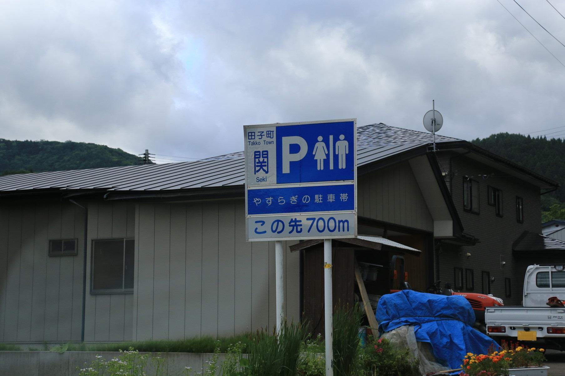 田子町地域おこし協力隊つっちーブログ20160617_012-2