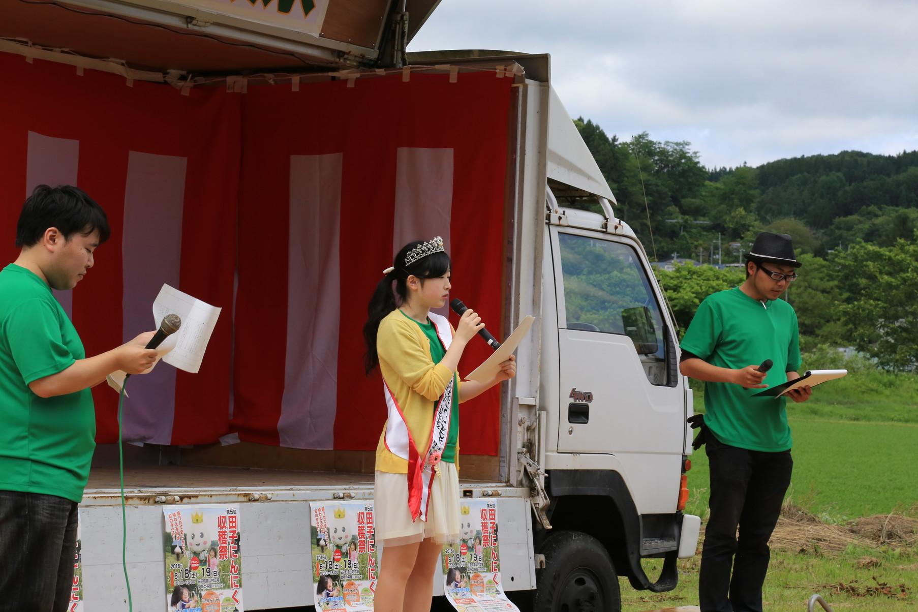 田子町地域おこし協力隊つっちーブログ20160621_004