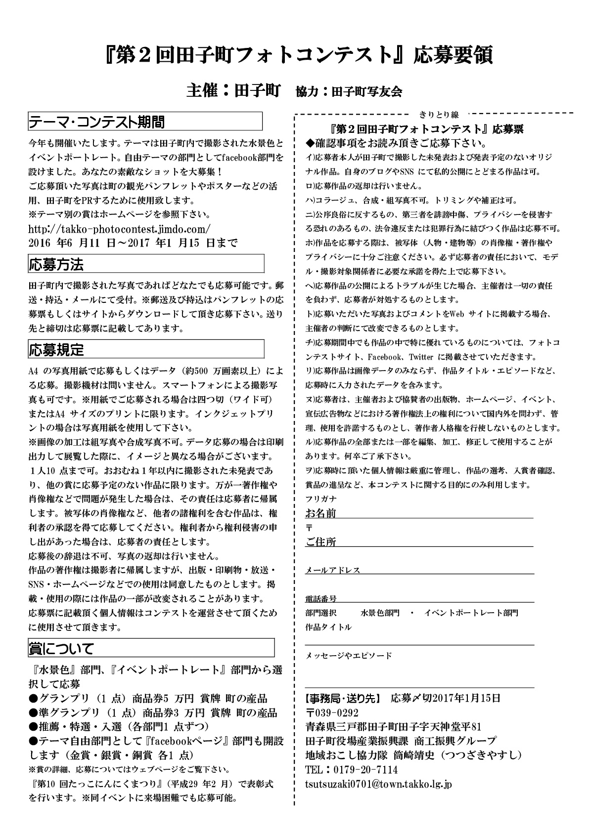 『第2回田子町フォトコンテスト』応募票