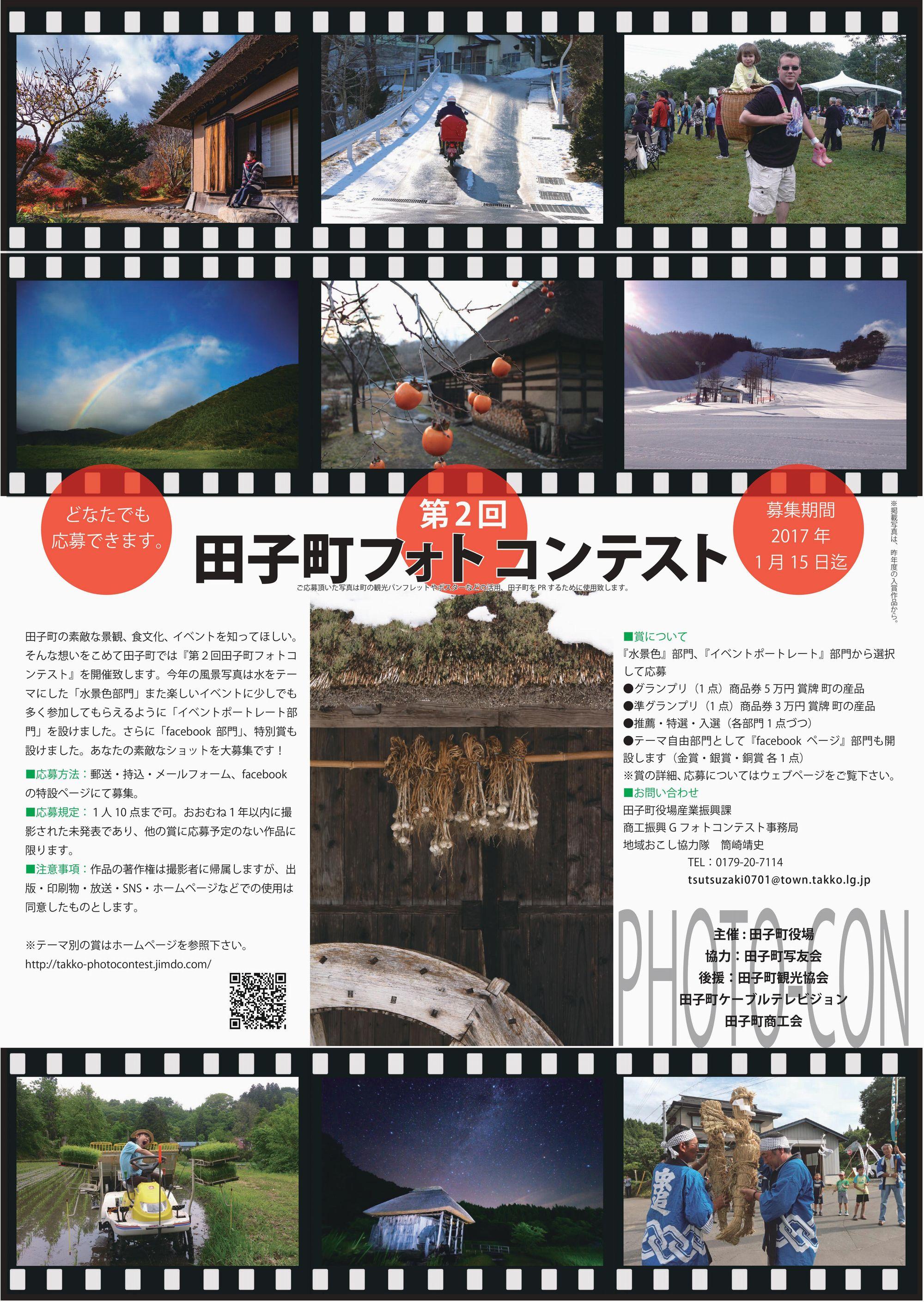 『第2回田子町フォトコンテスト』