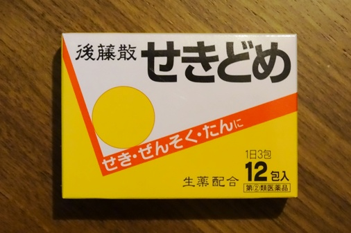 DSC07662 - 薬