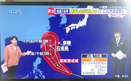 琉球朝日画面 DSC08721