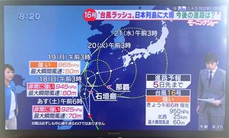 琉球朝日9-16 DSC08807