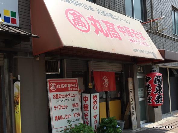丸髙中華そば 神戸二宮店