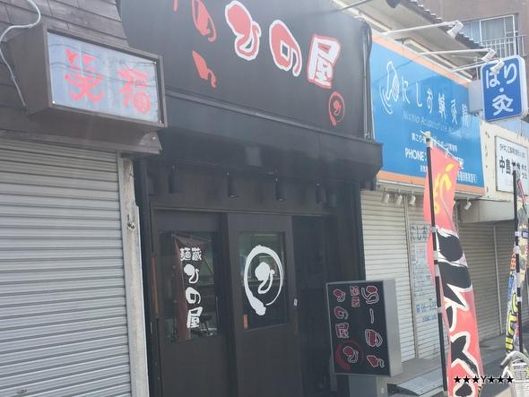 麺蔵 ひの屋