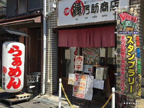 大阪 緑乃助商店