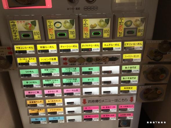 らーめん やまふじ新大阪本店
