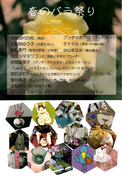春のバラ祭り fc2