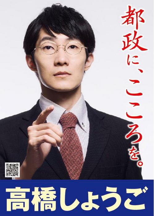 東京都知事候補 2016 高橋