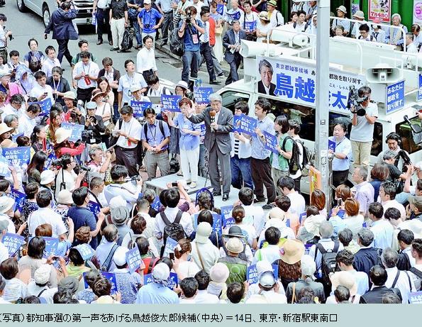 東京都知事選2016 鳥越候補