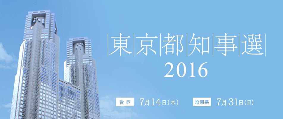 20160731 東京都知事選挙