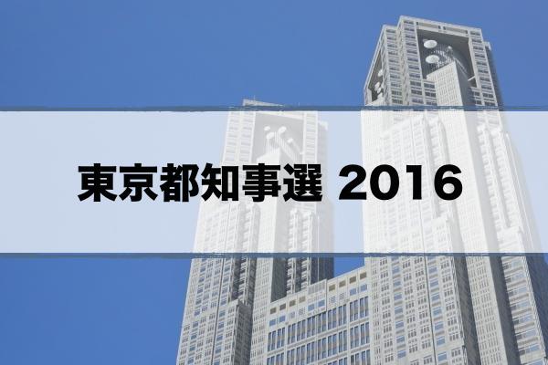 東京都知事選2016
