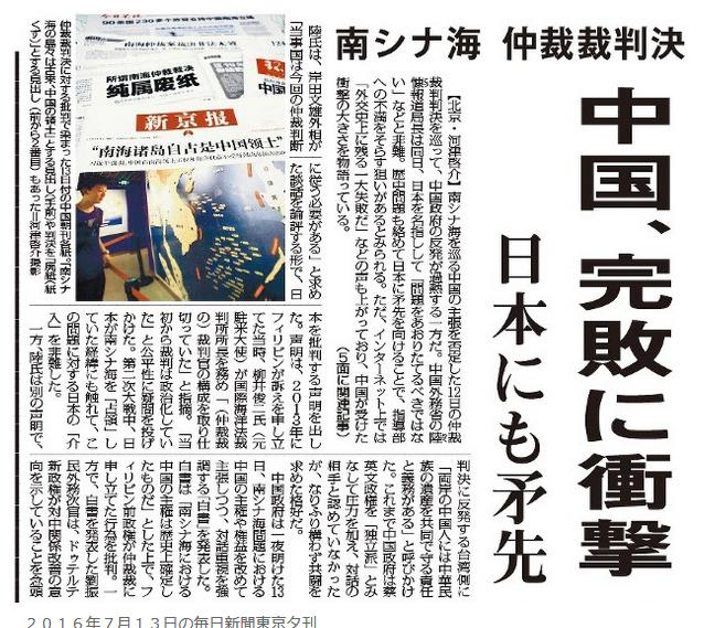 中国完敗、矛先は日本に