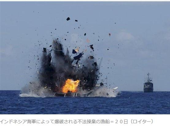 インドネシア、中国漁船をみせしめ爆破