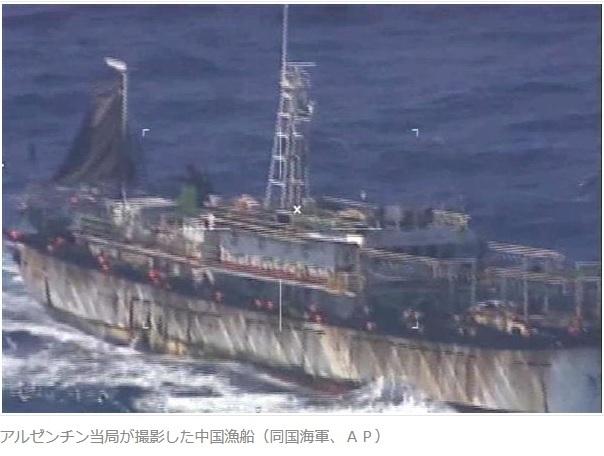 アルゼンチン当局に撃沈させられた中国漁船