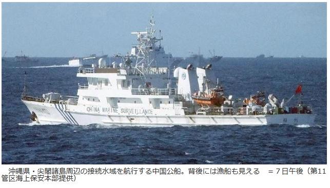 領海侵犯を繰り返す中国公船