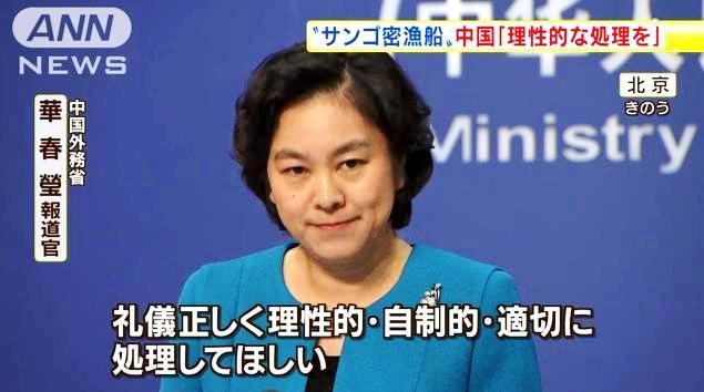 中国報道官の弁