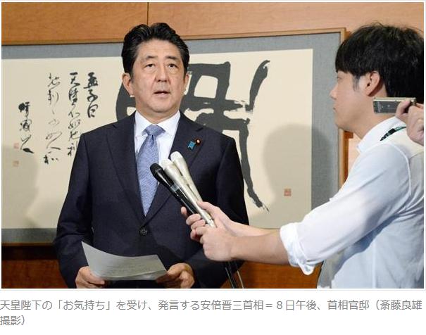安倍首相コメント