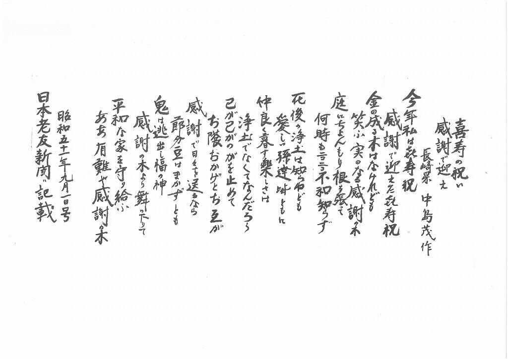 喜寿祝(中島茂作)