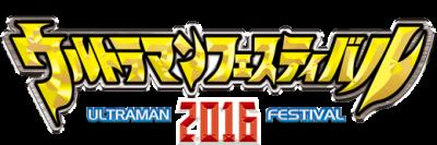 logo ulfes2016