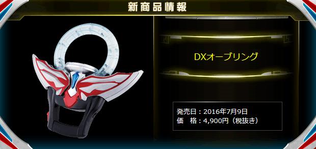 DXオーブリング