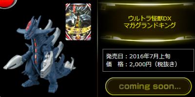 ウルトラ怪獣DX マガグランドキング01