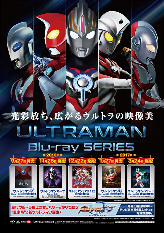 ultraman blu-ray
