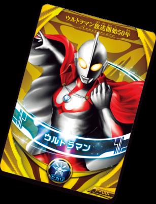 黄金のウルトラマンカード