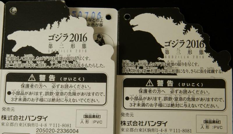 ムビモン ゴジラ2016 第二・三形態02