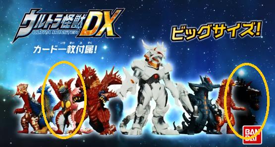 ウルトラ怪獣DX大集合