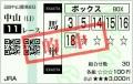 2016 皐月賞 馬単