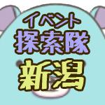 イベント探索隊 新潟