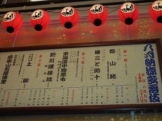 2016kabukiza11.jpg