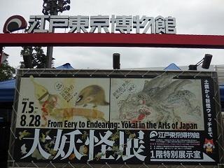 daiyokai1.jpg