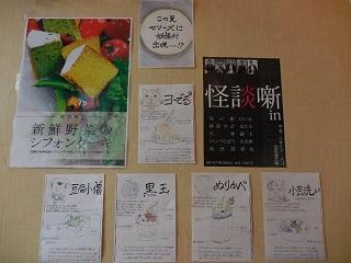 daiyokai7.jpg
