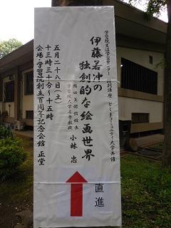 gakujaku2.jpg