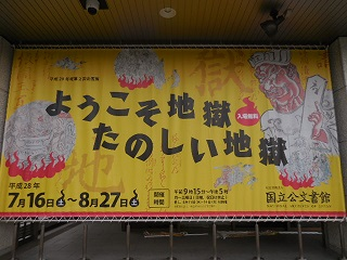 yojigoku1.jpg