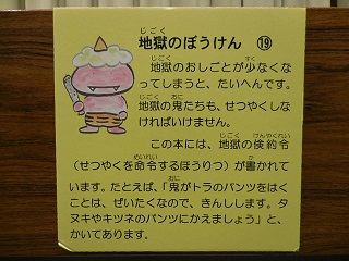 yojigoku27.jpg