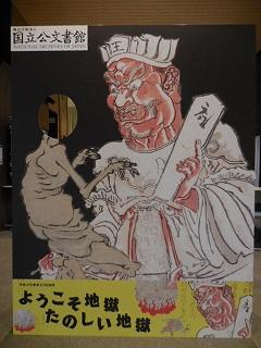 yojigoku3.jpg