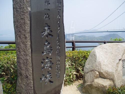 四国2008・2 055