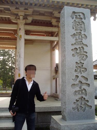四国2008・2 064