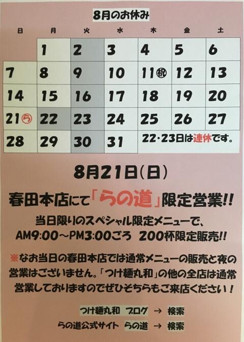 fc2blog_201608011941307b2.jpg
